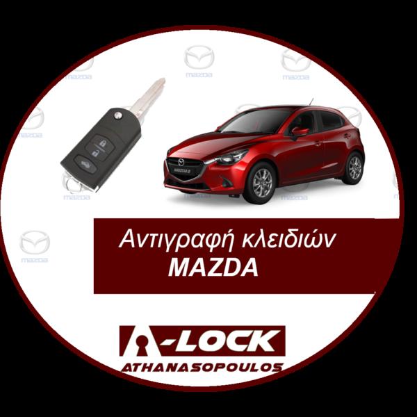 Αντιγραφή Κλειδιών Αυτοκινήτου & Κλειδιά Immobilizer MAZDA
