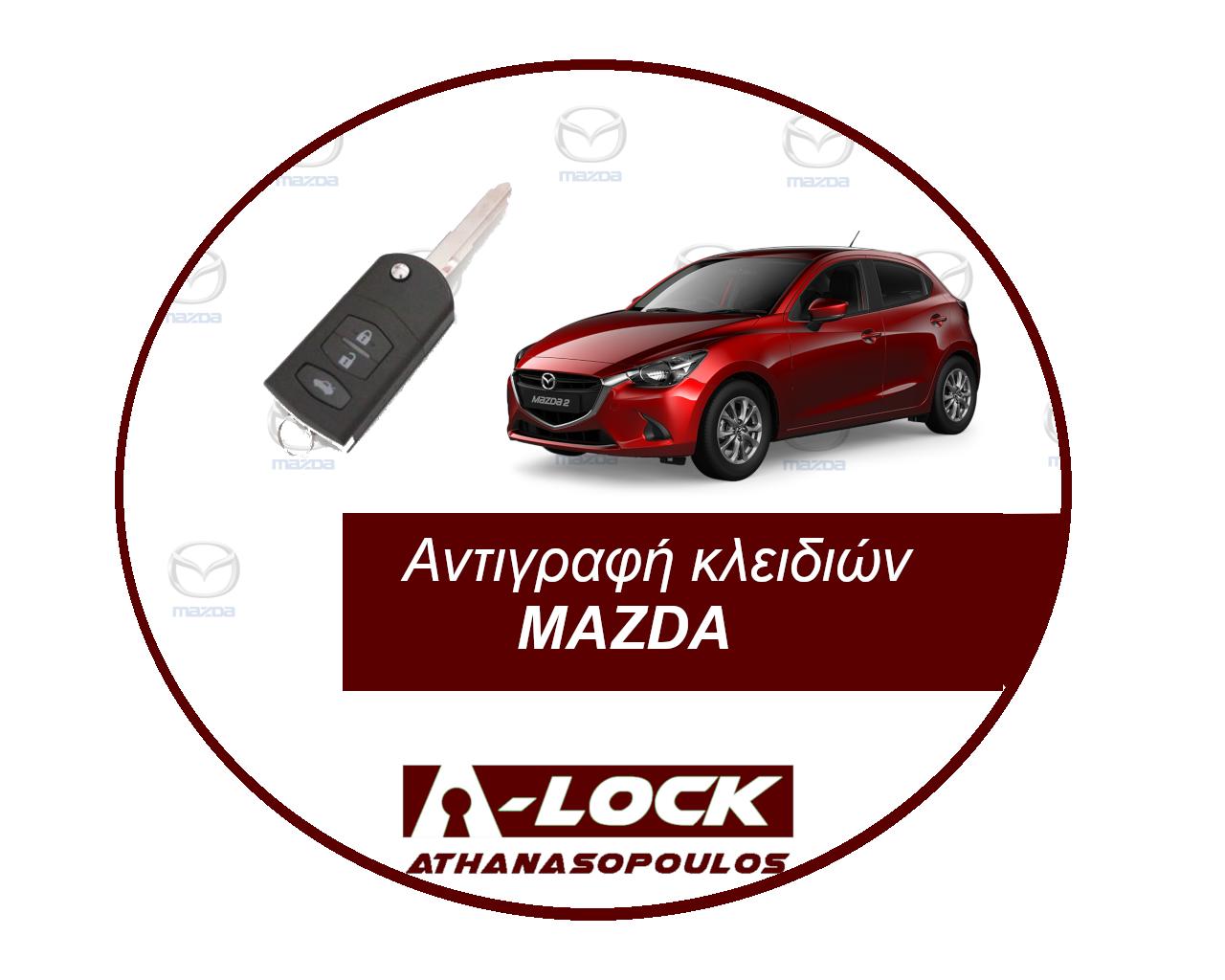 Αντιγραφές Κλειδιών Immobilizer Αυτοκινήτου MAZDA - 24 Ωρες Κλειδαράς Γαλάτσι A-Lock Αθανασόπουλος