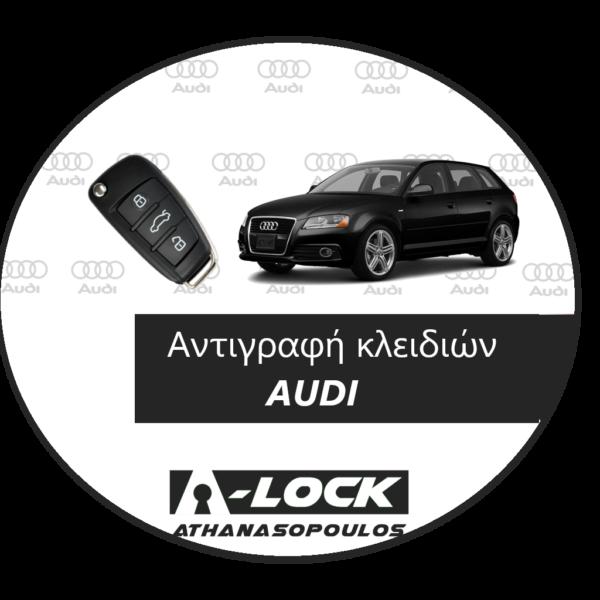 Αντιγραφή Κλειδιών Αυτοκινήτου & Κλειδιά Immobilizer AUDI