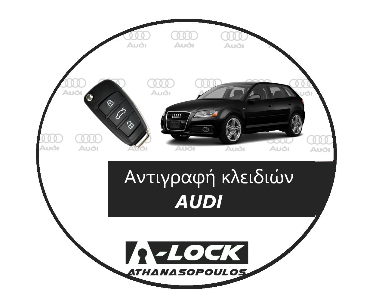 Αντιγραφές Κλειδιών Immobilizer Αυτοκινήτου Audi - 24 Ωρες Κλειδαράς Γαλάτσι A-Lock Αθανασόπουλος