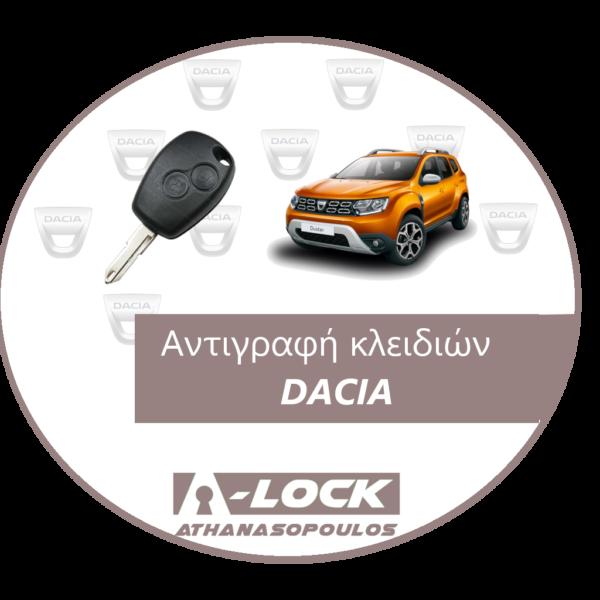 Αντιγραφή Κλειδιών Αυτοκινήτου & Κλειδιά Immobilizer DACIA