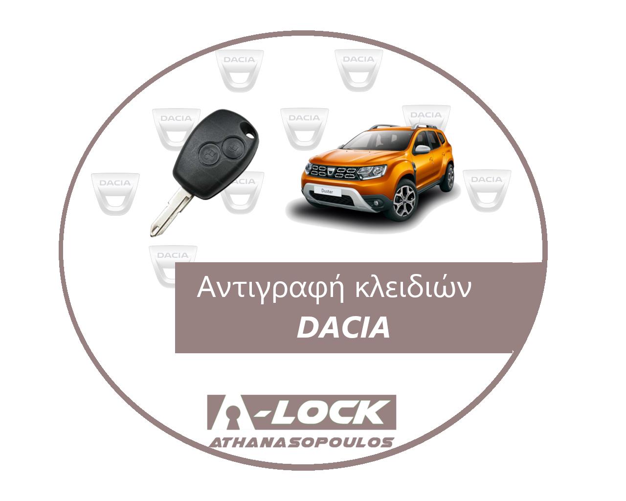 Κλειδιά Immobilizer Αυτοκινήτου DACIA - Αντιγραφές, Επισκευή Πλακέτας - 24 Ωρες Κλειδαράς Γαλάτσι A-Lock Αθανασόπουλος