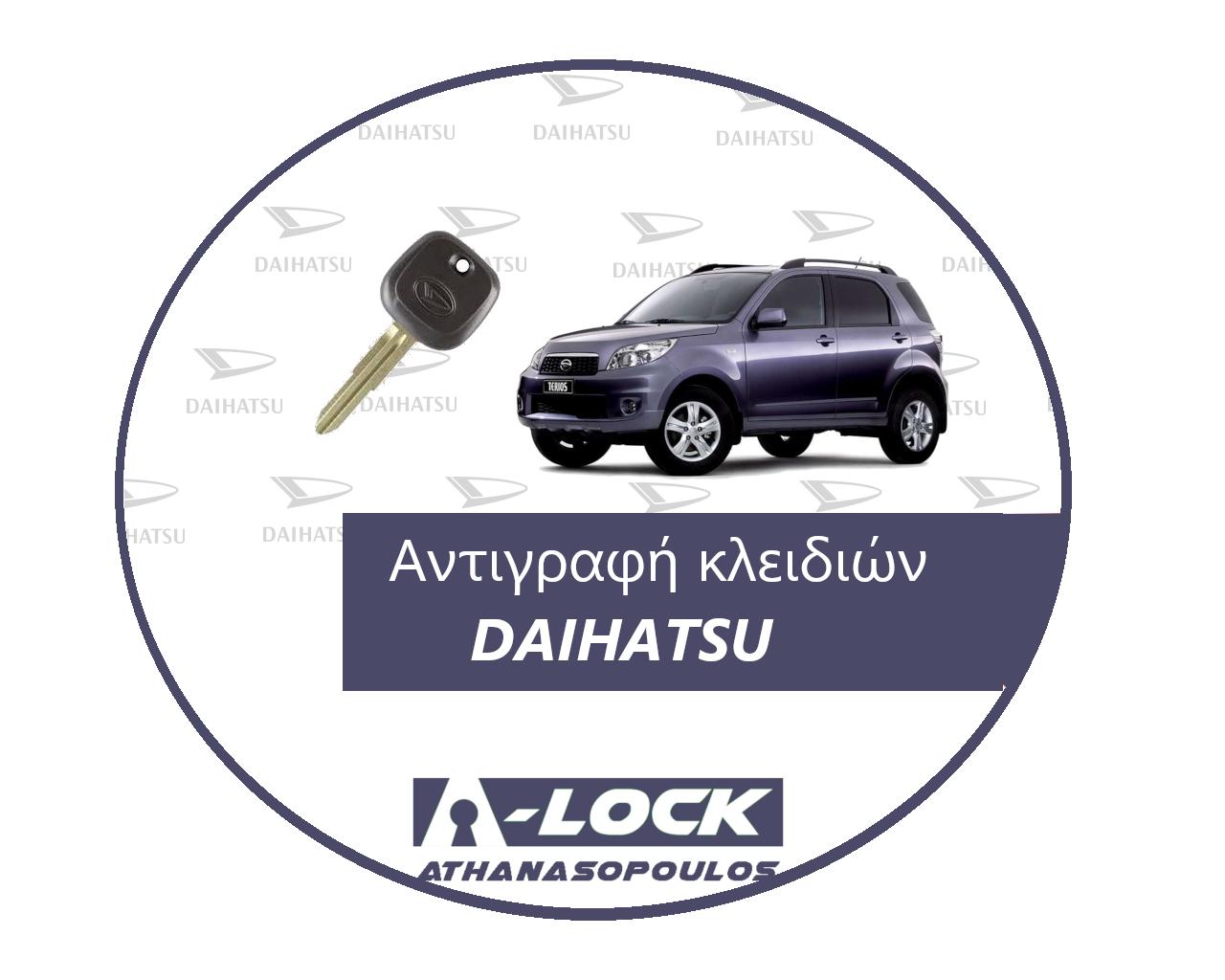 Αντιγραφές & Επισκευές Κλειδιών Immobilizer Αυτοκινήτου Daihatsu - 24 Ωρες Κλειδαράς Γαλάτσι A-Lock Αθανασόπουλος