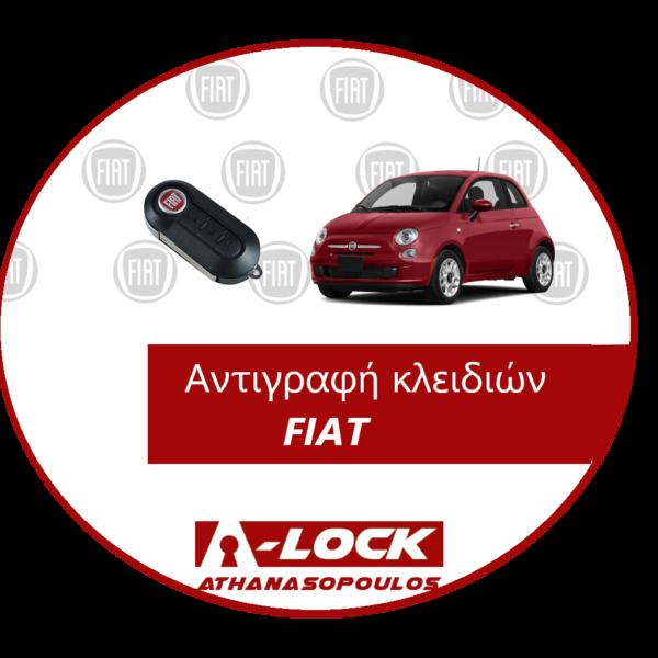 Αντιγραφή Κλειδιών Αυτοκινήτου & Κλειδιά Immobilizer FIAT