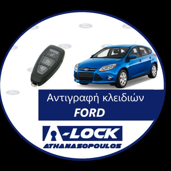 Αντιγραφή Κλειδιών Αυτοκινήτου & Κλειδιά Immobilizer FORD
