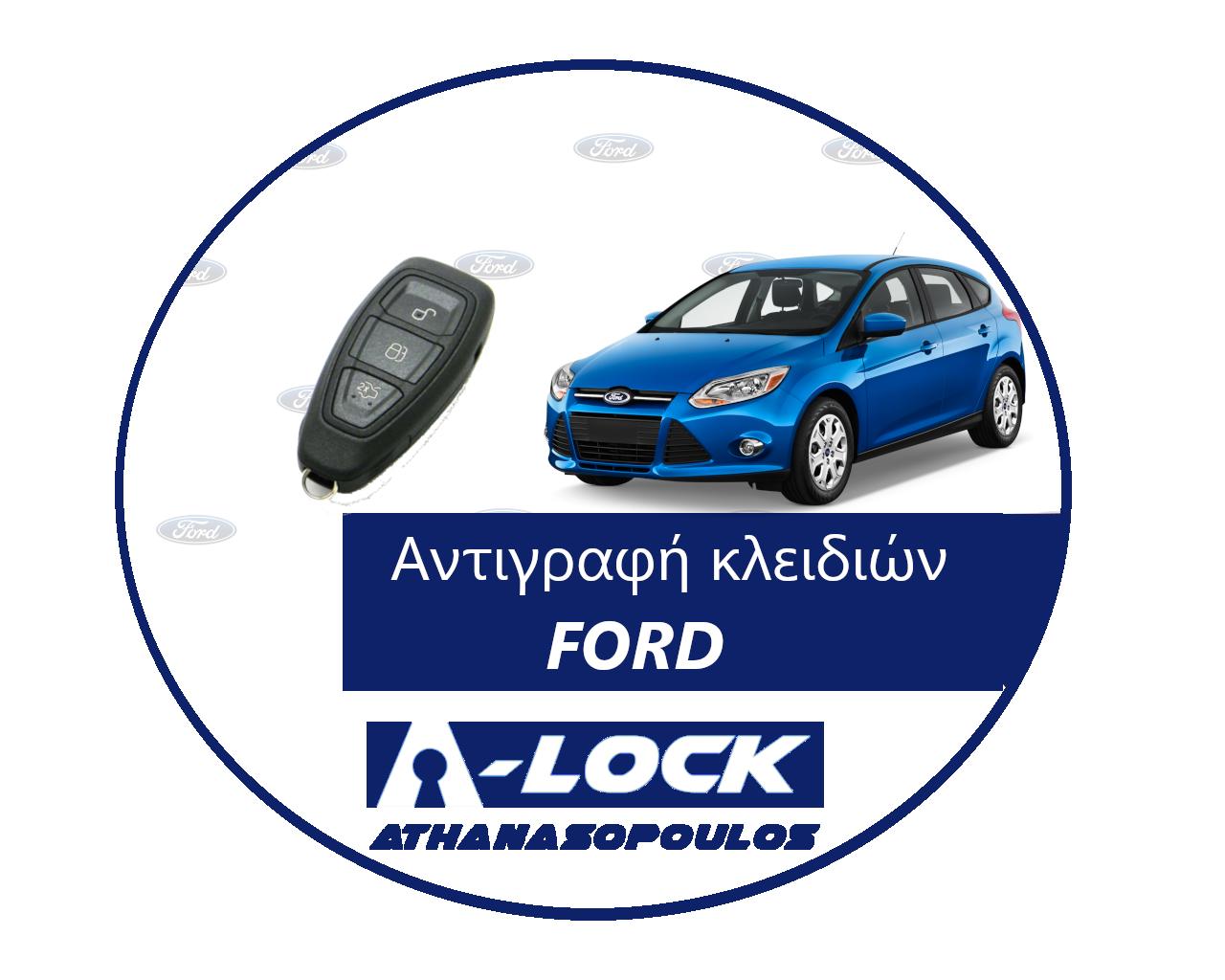 Αντιγραφές Κλειδιών Immobilizer Αυτοκινήτου FORD - 24 Ωρες Κλειδαράς Γαλάτσι A-Lock Αθανασόπουλος