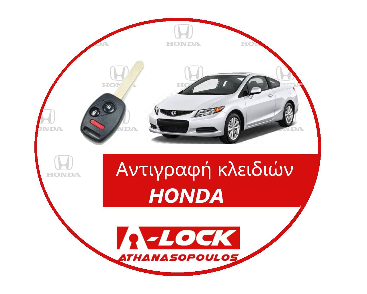 Αντιγραφές Κλειδιών Immobilizer Αυτοκινήτου HONDA - 24 Ωρες Κλειδαράς Γαλάτσι A-Lock Αθανασόπουλος