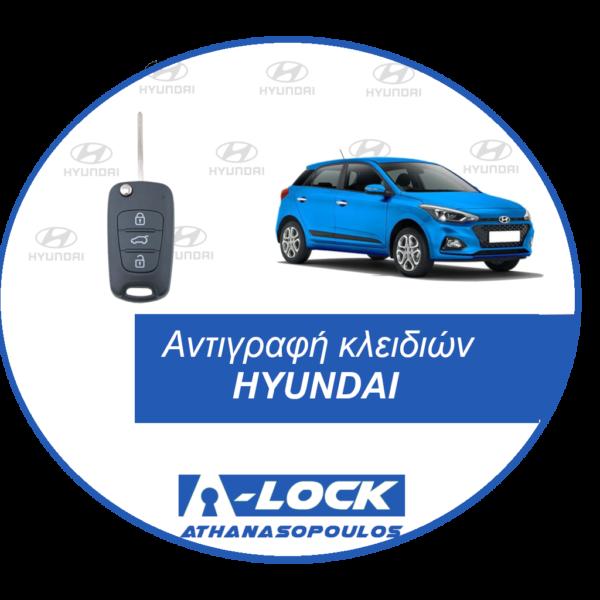 Αντιγραφή Κλειδιών Αυτοκινήτου & Κλειδιά Immobilizer HYUNDAI