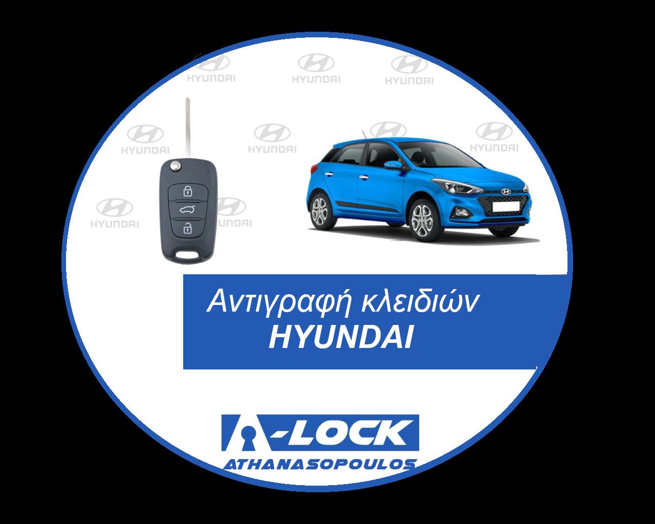 Αντιγραφές Κλειδιών Immobilizer Αυτοκινήτου HYUNDAI - 24 Ωρες Κλειδαράς Γαλάτσι A-Lock Αθανασόπουλος