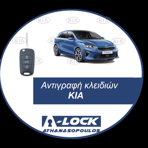 Αντιγραφή Κλειδιών Αυτοκινήτου & Κλειδιά Immobilizer KIA