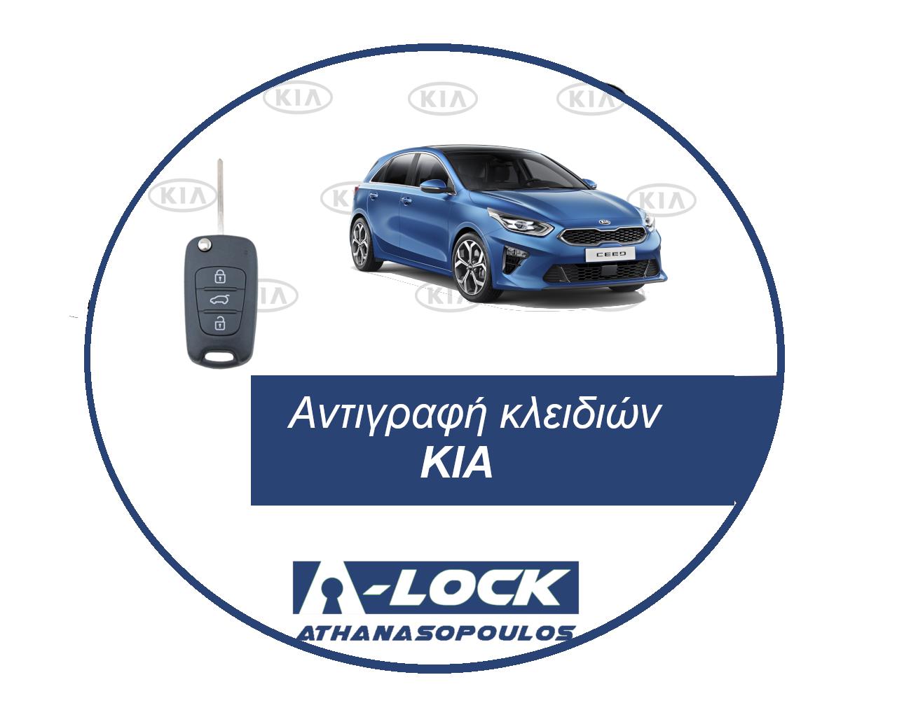 Αντιγραφές Κλειδιών Immobilizer Αυτοκινήτου KIA - 24 Ωρες Κλειδαράς Γαλάτσι A-Lock Αθανασόπουλος