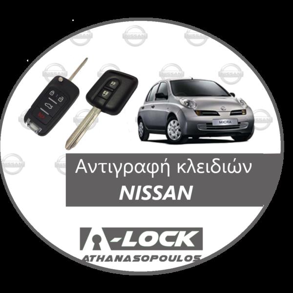 Αντιγραφή Κλειδιών Αυτοκινήτου & Κλειδιά Immobilizer NISSAN