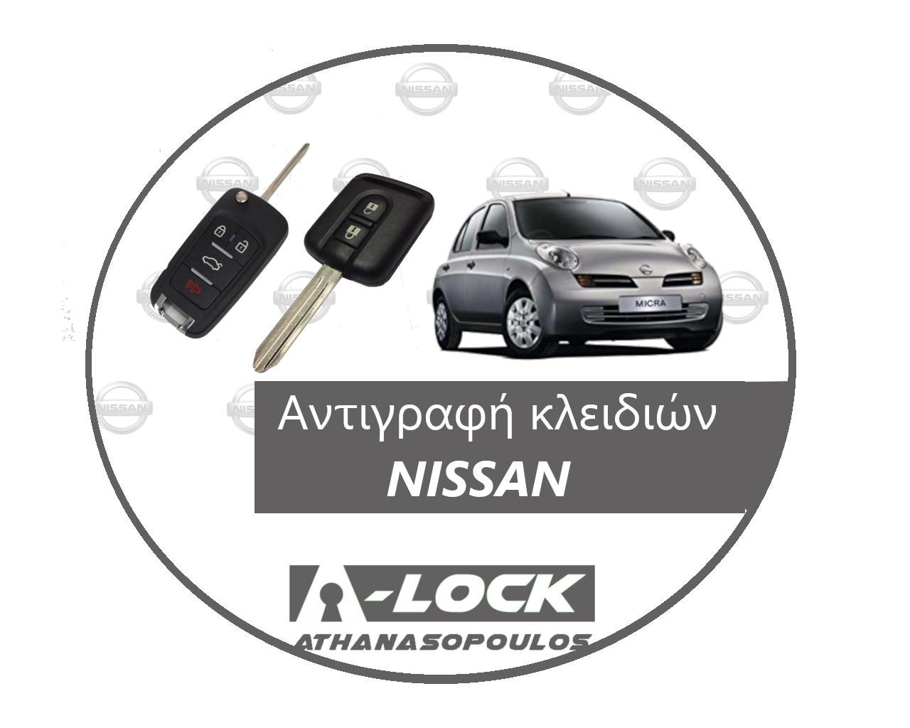 Αντιγραφές Κλειδιών Immobilizer Αυτοκινήτου NISSAN - 24 Ωρες Κλειδαράς Γαλάτσι A-Lock Αθανασόπουλος