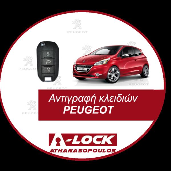 Αντιγραφή Κλειδιών Αυτοκινήτου & Κλειδιά Immobilizer PEUGEOT