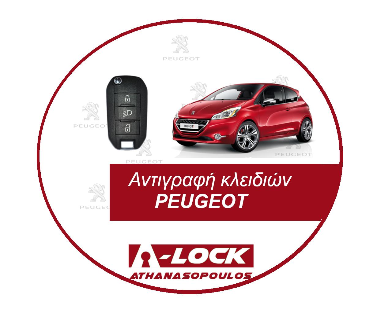 Αντιγραφές Κλειδιών Immobilizer Αυτοκινήτου PEUGEOT - 24 Ωρες Κλειδαράς Γαλάτσι A-Lock Αθανασόπουλος
