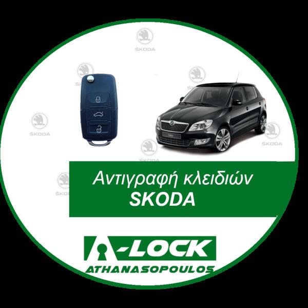 Αντιγραφή Κλειδιών Αυτοκινήτου & Κλειδιά Immobilizer SKODA