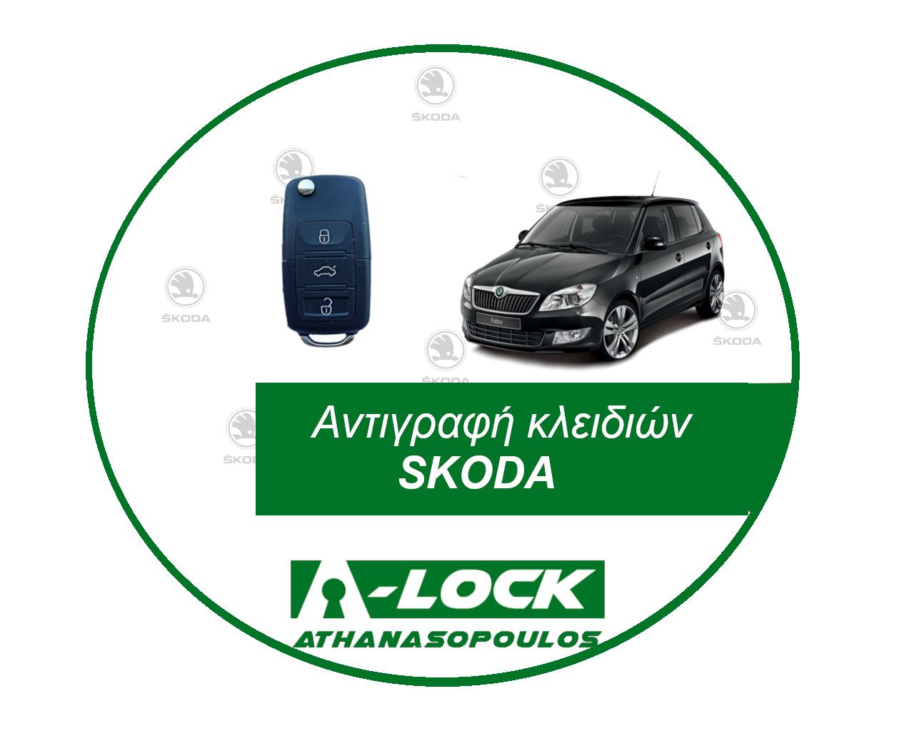 Αντιγραφές Κλειδιών Immobilizer Αυτοκινήτου SKODA - 24 Ωρες Κλειδαράς Γαλάτσι A-Lock Αθανασόπουλος