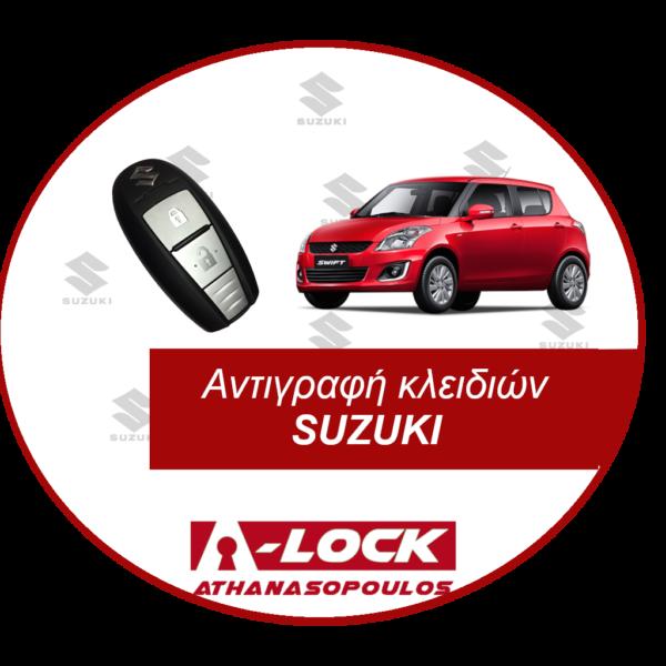 Αντιγραφή Κλειδιών Αυτοκινήτου & Κλειδιά Immobilizer SUZUKI