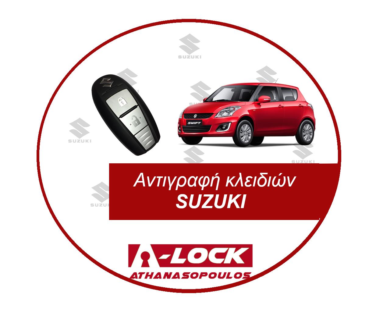 Αντιγραφές Κλειδιών Immobilizer Αυτοκινήτου SUZUKI - 24 Ωρες Κλειδαράς Γαλάτσι A-Lock Αθανασόπουλος