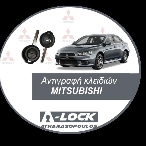 Αντιγραφή Κλειδιών Αυτοκινήτου & Κλειδιά Immobilizer MITSUBISHI