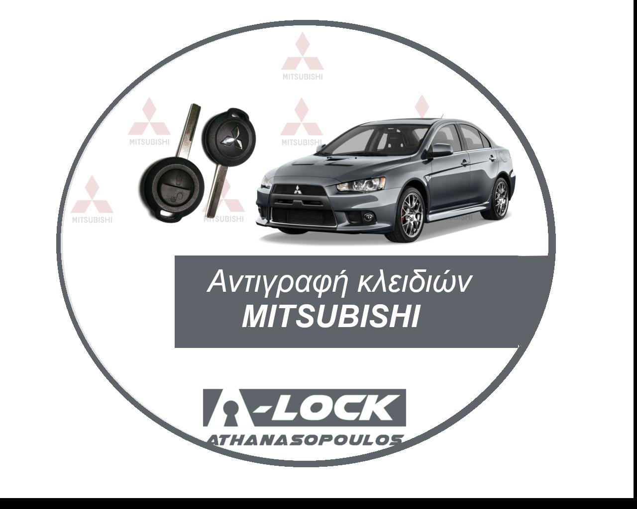 Αντιγραφές Κλειδιών Immobilizer Αυτοκινήτου MITSUBISHI - 24 Ωρες Κλειδαράς Γαλάτσι A-Lock Αθανασόπουλος