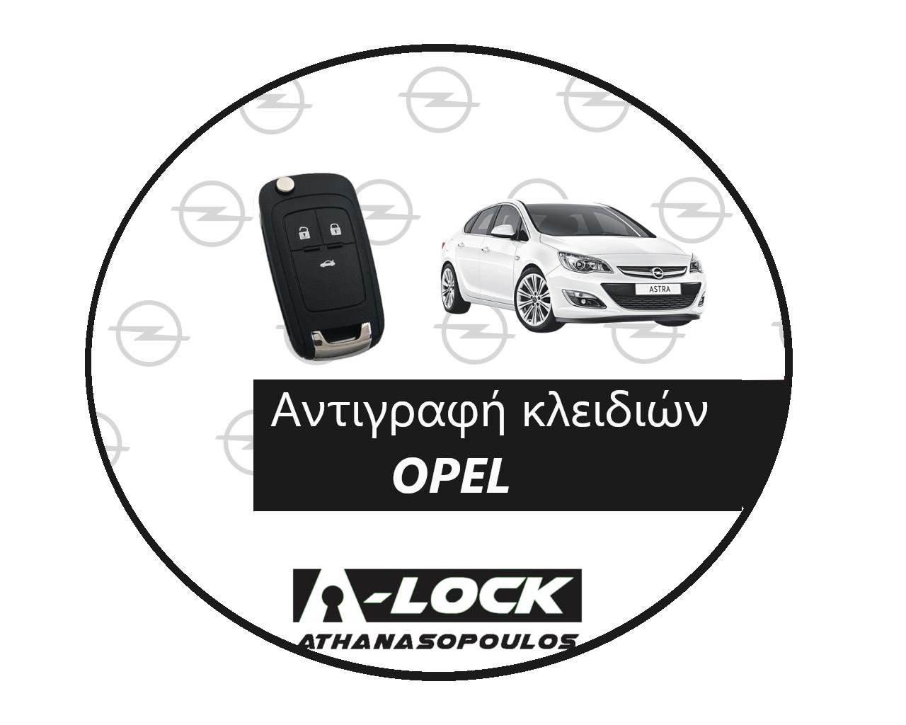 Αντιγραφή Κλειδιά Immobilizer Αυτοκινήτου OPEL - 24 Ωρες Κλειδαράς Γαλάτσι A-Lock Αθανασόπουλος