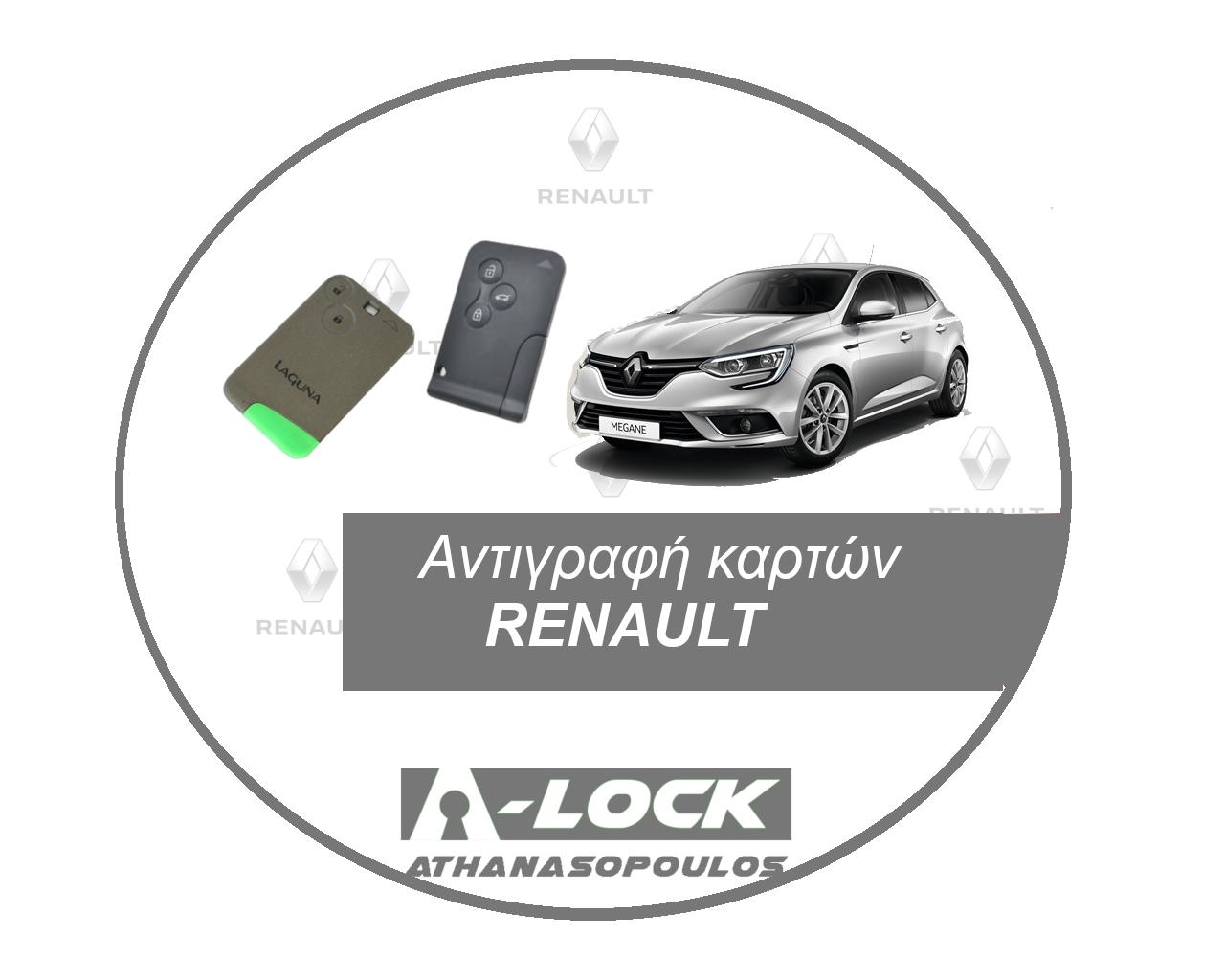 Αντιγραφές Κλειδιών Immobilizer Αυτοκινήτου RENAULT - 24 Ωρες Κλειδαράς Γαλάτσι A-Lock Αθανασόπουλος
