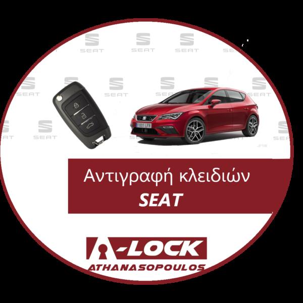 Αντιγραφή Κλειδιών Αυτοκινήτου & Κλειδιά Immobilizer SEAT