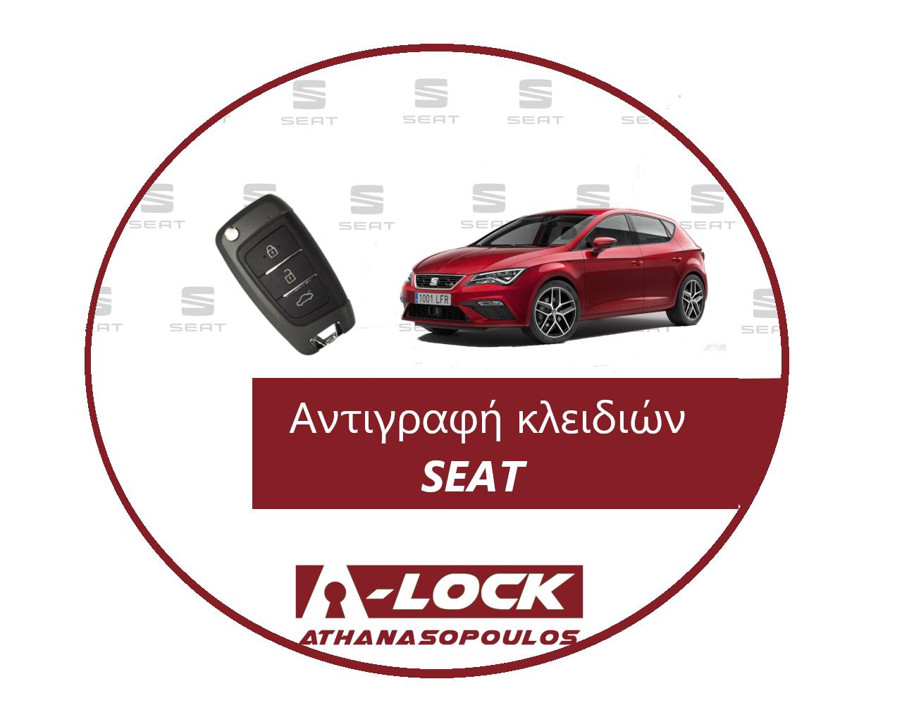 Αντιγραφή Κλειδιών Immobilizer Αυτοκινήτου SEAT - 24 Ωρες Κλειδαράς Γαλάτσι A-Lock Αθανασόπουλος