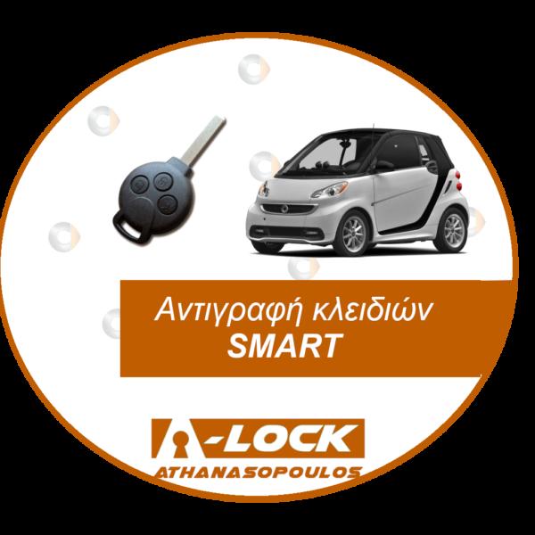 Αντιγραφή Κλειδιών Αυτοκινήτου & Κλειδιά Immobilizer SMART