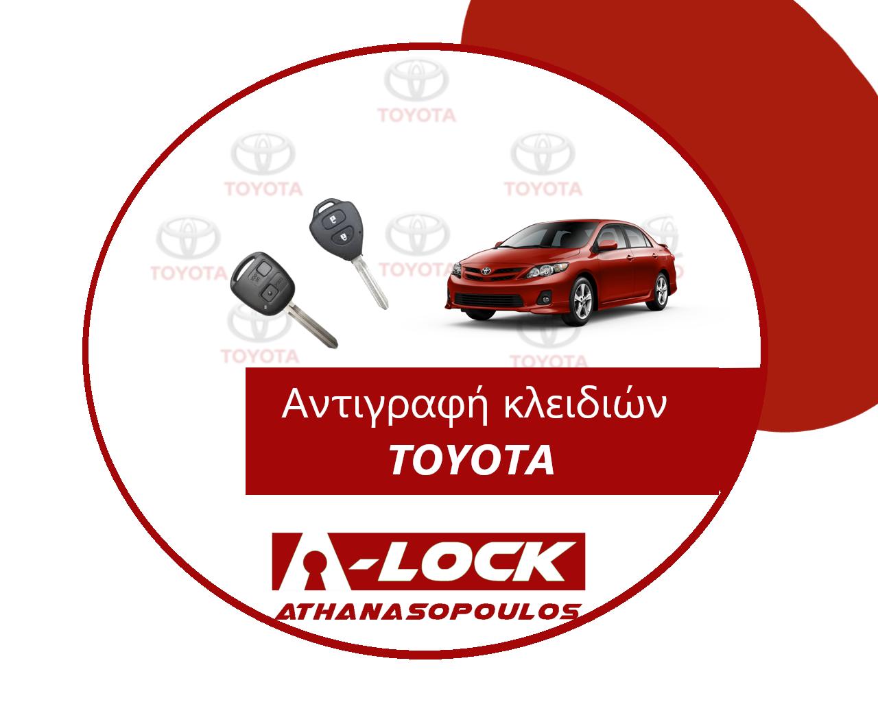 Αντιγραφές Κλειδιών Immobilizer Αυτοκινήτου Toyota - 24 Ωρες Κλειδαράς Γαλάτσι A-Lock Αθανασόπουλος