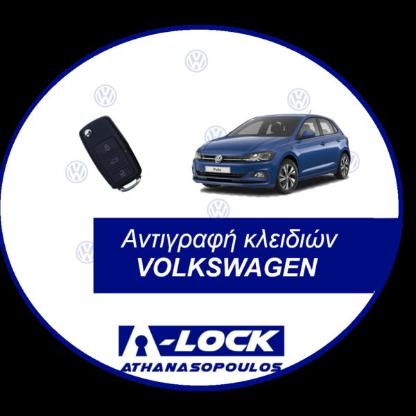 Αντιγραφή Κλειδιών Αυτοκινήτου & Κλειδιά Immobilizer VOLKSWAGEN