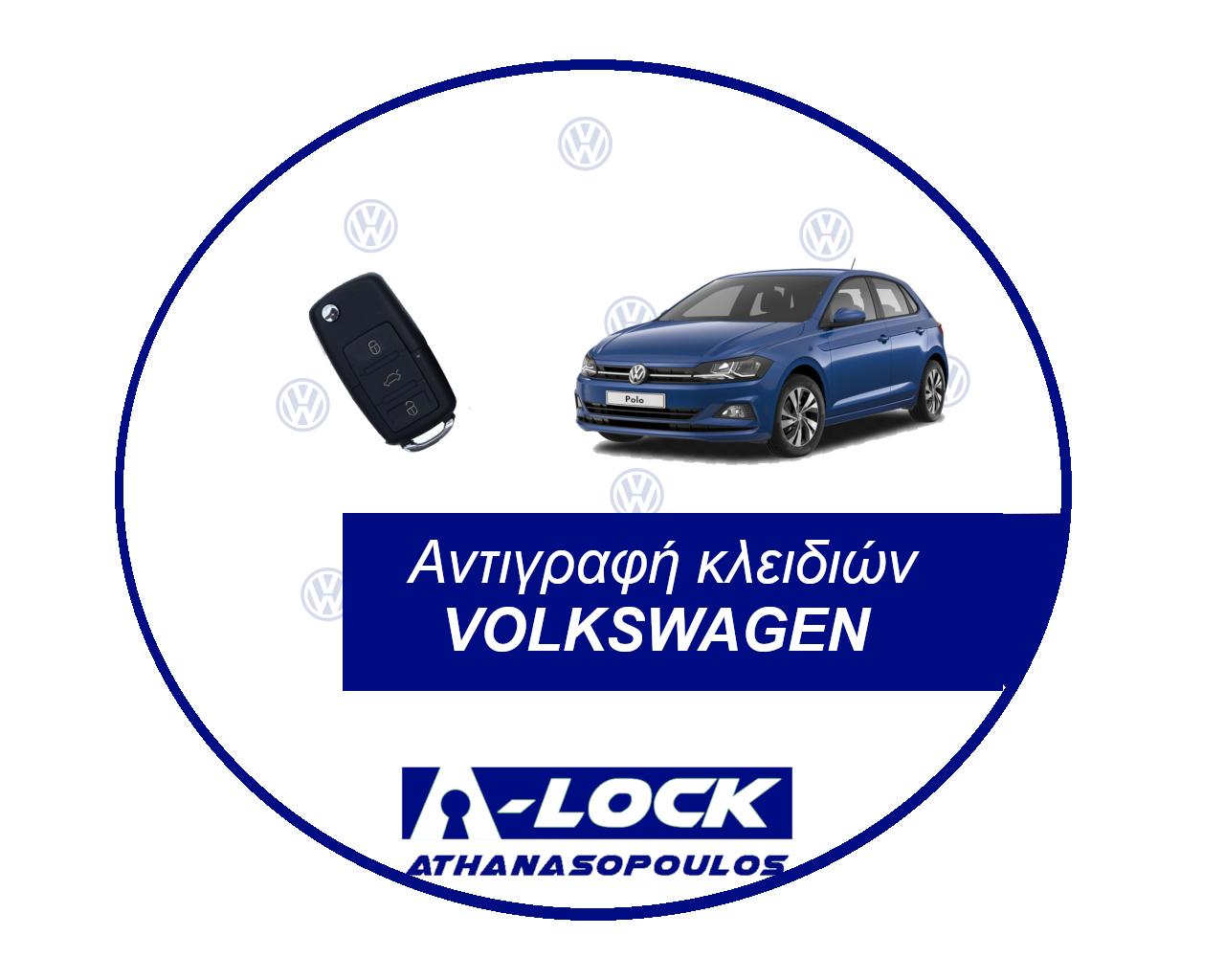 Αντιγραφές Κλειδιών Immobilizer Αυτοκινήτου VOLKSWAGEN - 24 Ωρες Κλειδαράς Γαλάτσι A-Lock Αθανασόπουλος